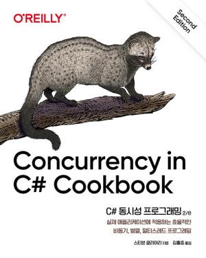 Order Concurrency in C# in Korean