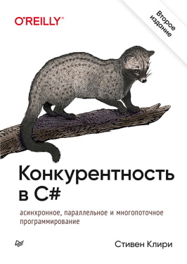 Order Concurrency in C# in Russian